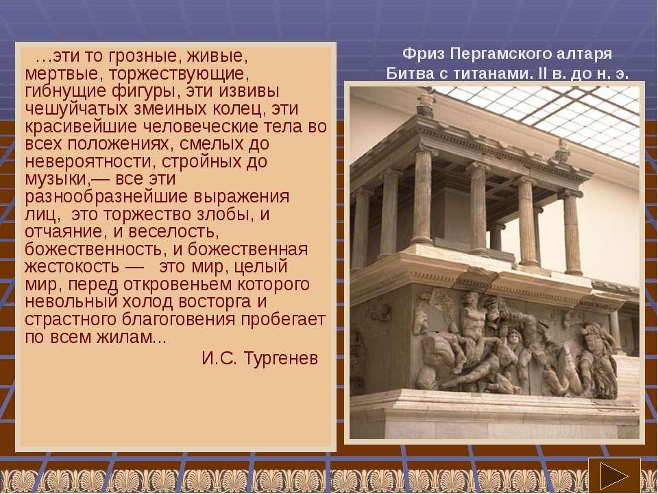 Скульптура архитектурных сооружений Фриз Пергамского алтаря Битва с титанами....
