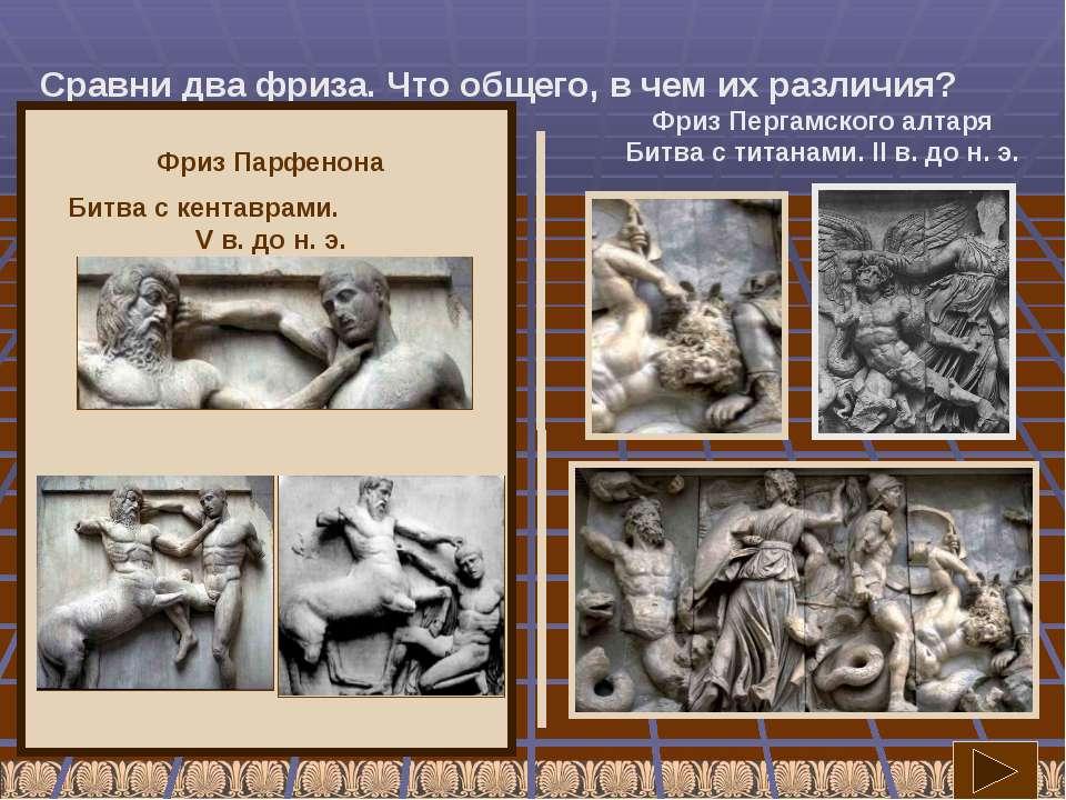 Сравни два фриза. Что общего, в чем их различия? Фриз Пергамского алтаря Битв...