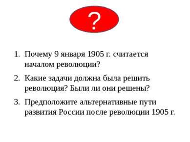 Почему 9 января 1905 г. считается началом революции? Какие задачи должна была...