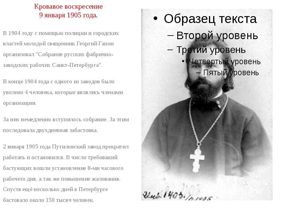 Кровавое воскресение 9 января 1905 года. В 1904 году с помощью полиции и горо...