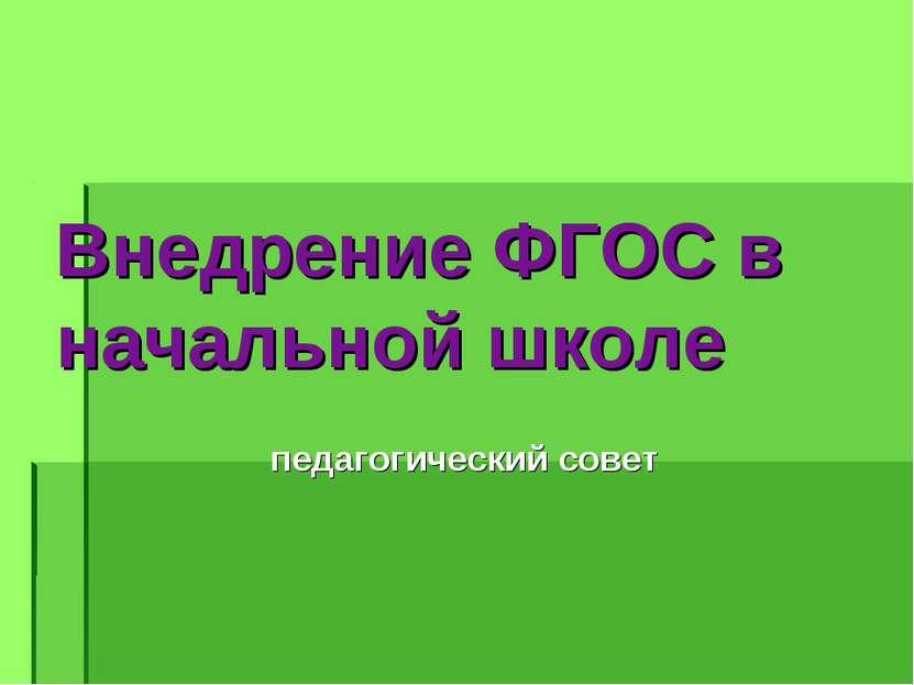 Внедрение ФГОС в начальной школе педагогический совет