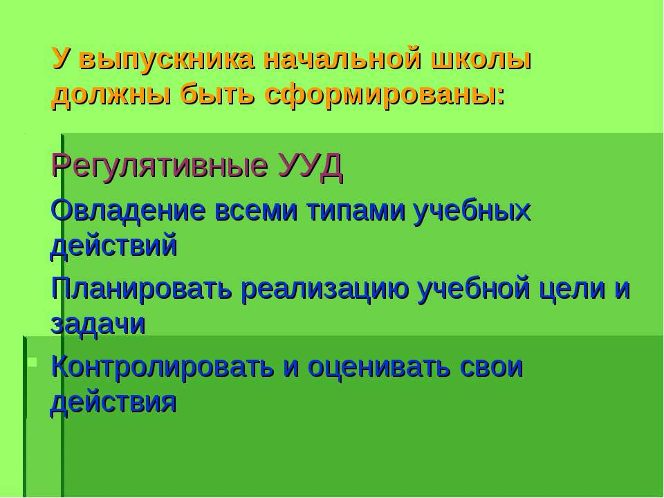 У выпускника начальной школы должны быть сформированы: Регулятивные УУД Овлад...