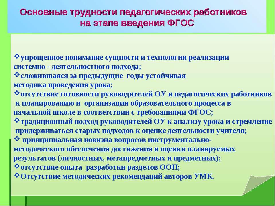 Основные трудности педагогических работников на этапе введения ФГОС упрощенно...