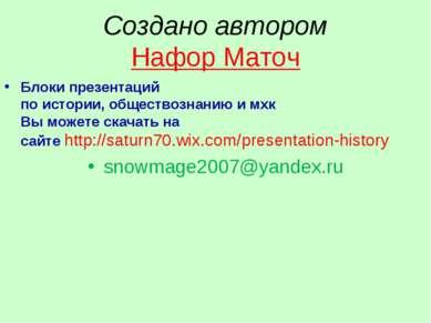 Создано автором Нафор Маточ Блоки презентаций по истории, обществознанию и мх...