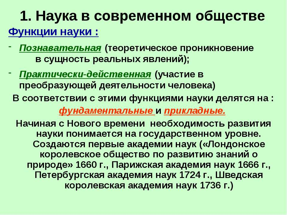 1. Наука в современном обществе Функции науки : Познавательная (теоретическое...