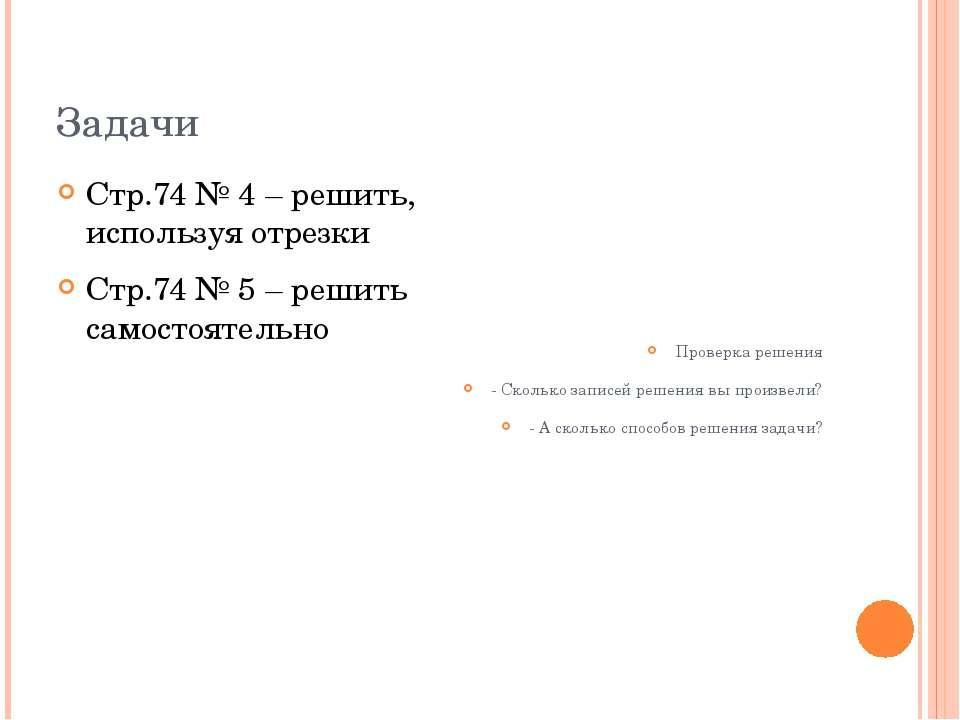 Задачи Стр.74 № 4 – решить, используя отрезки Стр.74 № 5 – решить самостоятельно
