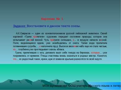 Карточка № 1 Задание: Восстановите в данном тексте союзы. А.К.Саврасов — один...