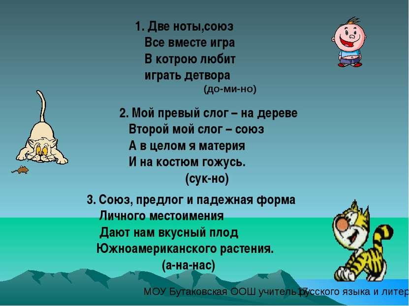 1. Две ноты,союз Все вместе игра В котрою любит играть детвора (до-ми-но) 2. ...