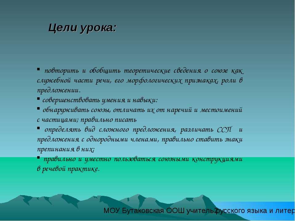 повторить и обобщить теоретические сведения о союзе как служебной части речи,...