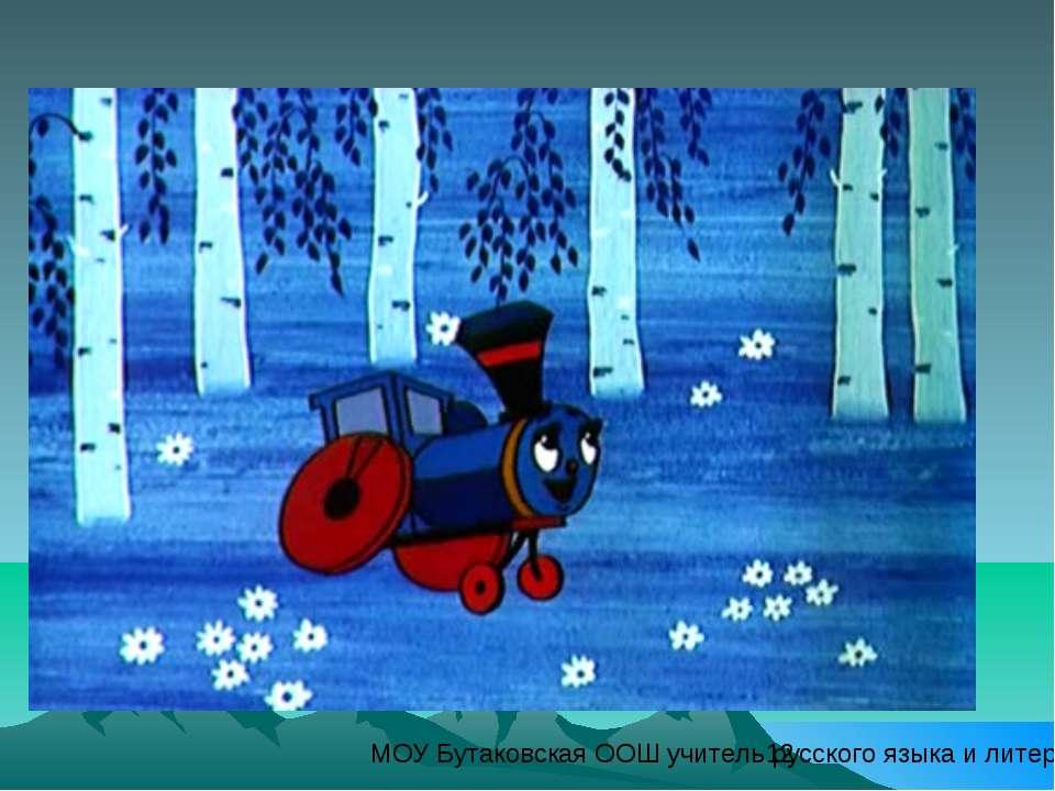 МОУ Бутаковская ООШ учитель русского языка и литературы Моисеенко Ирина Никол...