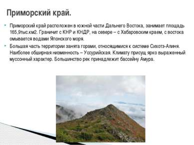 Приморский край расположен в южной части Дальнего Востока, занимает площадь 1...