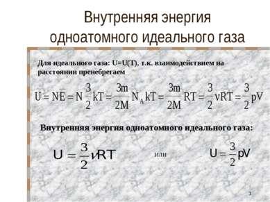 Внутренняя энергия одноатомного идеального газа Для идеального газа: U=U(T), ...