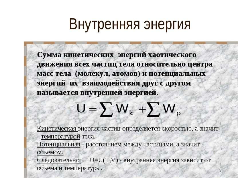 Внутренняя энергия Сумма кинетических энергий хаотического движения всех част...