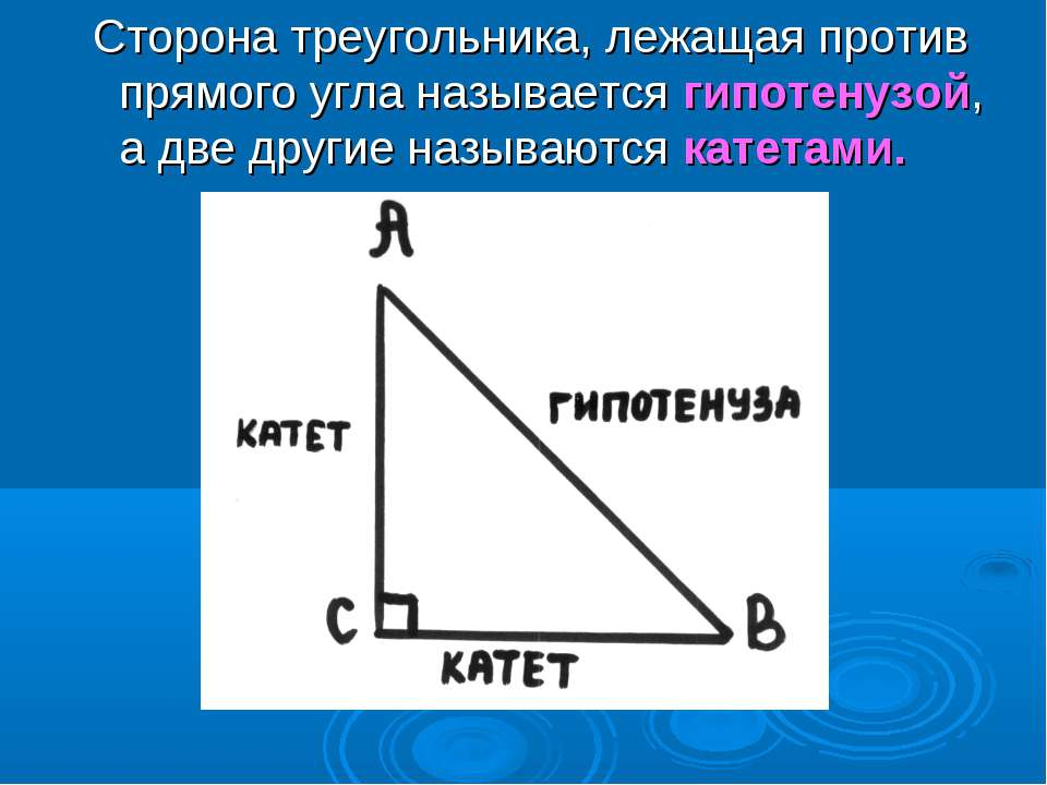Сторона треугольника, лежащая против прямого угла называется гипотенузой, а д...