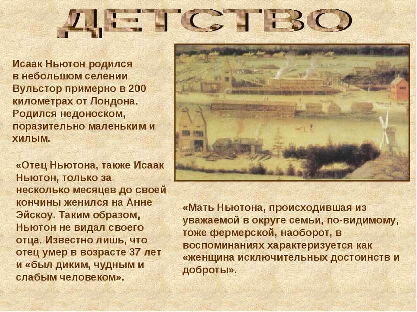 Исаак Ньютон родился в небольшом селении Вульстор примерно в 200 километрах о...