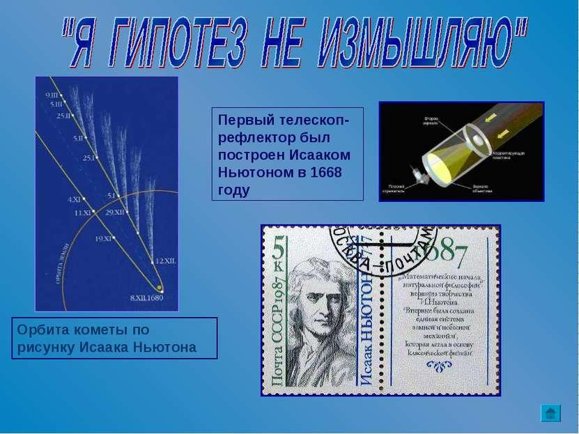 Орбита кометы по рисунку Исаака Ньютона Первый телескоп-рефлектор был построе...