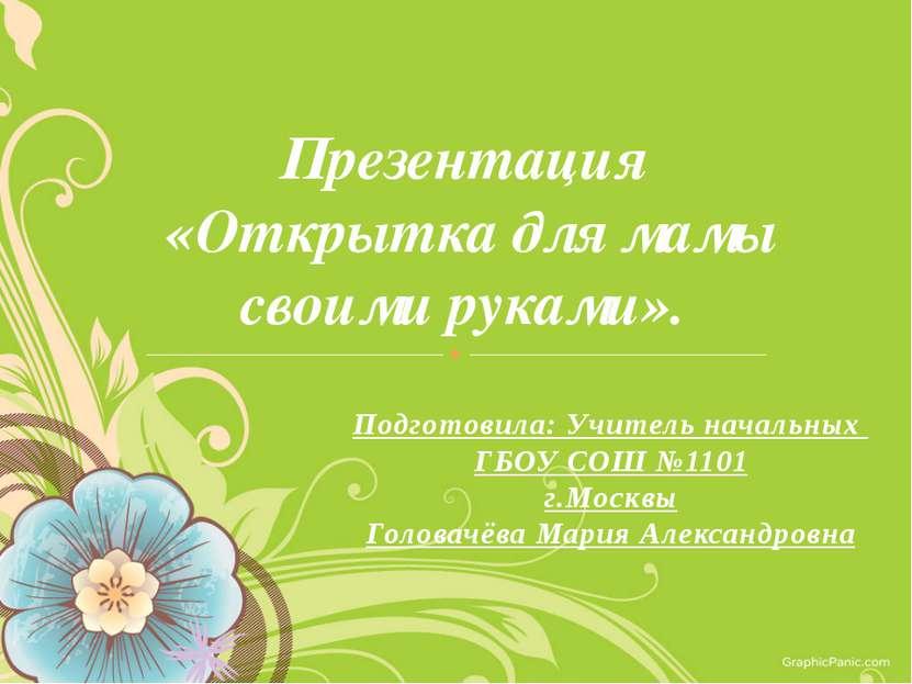 Презентация «Открытка для мамы своими руками». Подготовила: Учитель начальных...