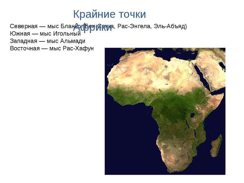 Северная— мыс Бланко (Бен-Секка, Рас-Энгела, Эль-Абъяд) Южная— мыс Игольный...