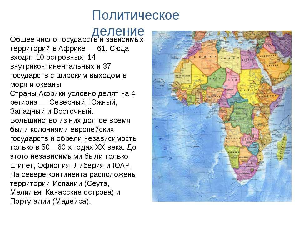Политическое деление Общее число государств и зависимых территорий в Африке—...