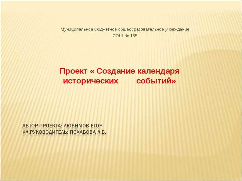 Муниципальное бюджетное общеобразовательное учреждение СОШ № 165 Проект « Соз...