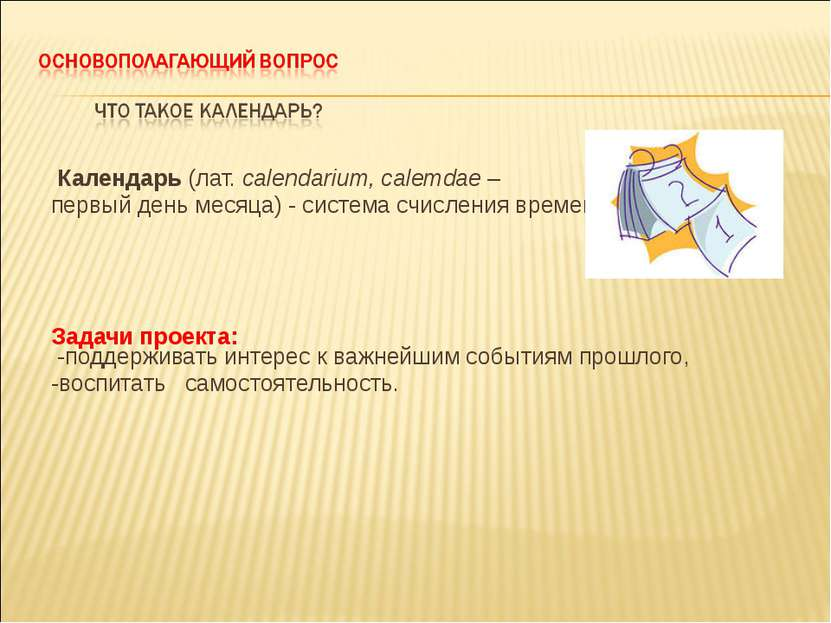 Календарь (лат. calendarium, calemdae – первый день месяца) - система счисле...