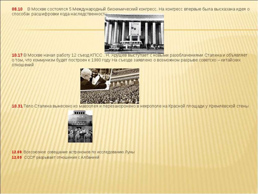 08.10 В Москве состоялся 5 Международный биохимический конгресс. На конгресс ...
