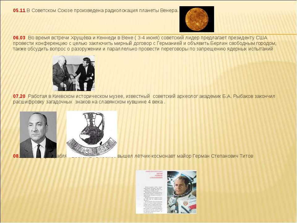 05.11 В Советском Союзе произведена радиолокация планеты Венера. 06.03 Во вре...