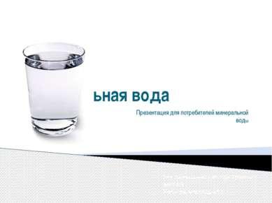 Минеральная вода Презентация для потребителей минеральной воды