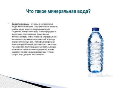 Что такое минеральная вода? Минеральные воды – это воды, в состав которых вхо...