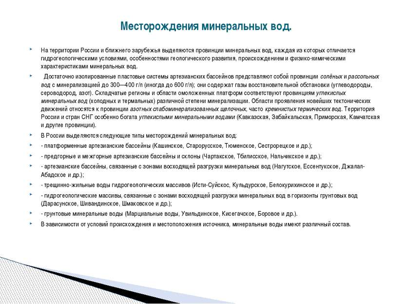 Месторождения минеральных вод. На территории России и ближнего зарубежья выде...