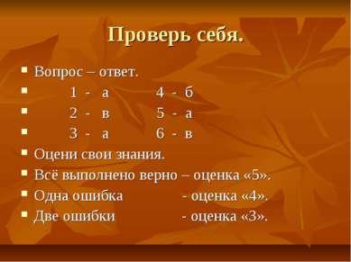 Проверь себя. Вопрос – ответ. 1 - а 4 - б 2 - в 5 - а 3 - а 6 - в Оцени свои ...