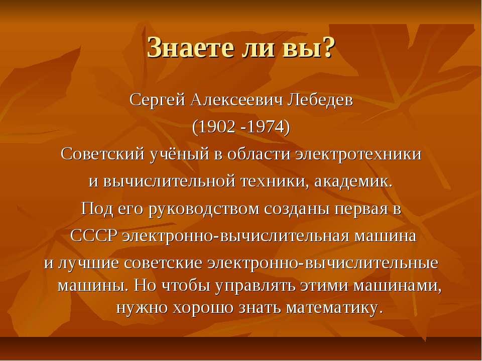Знаете ли вы? Сергей Алексеевич Лебедев (1902 -1974) Советский учёный в облас...