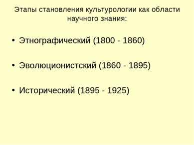 Этапы становления культурологии как области научного знания: Этнографический ...