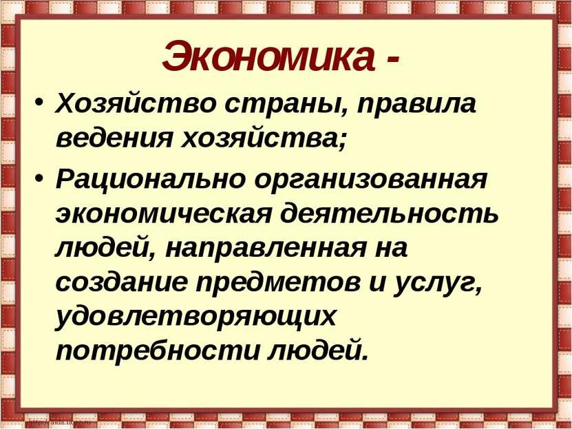 Экономика - Хозяйство страны, правила ведения хозяйства; Рационально организо...