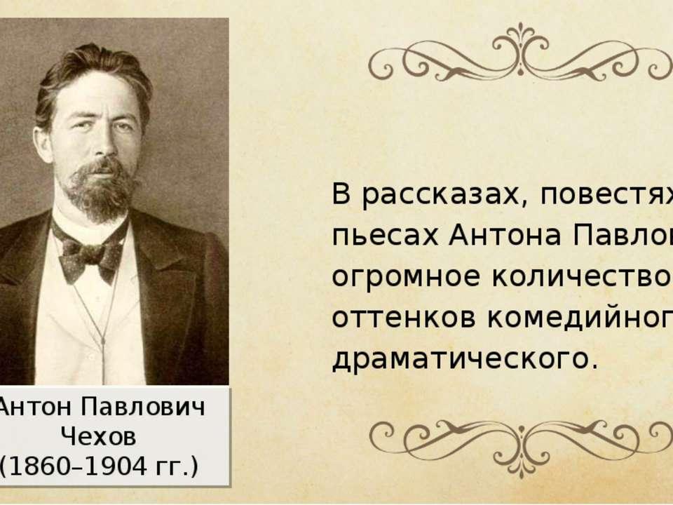 Антон Павлович Чехов (1860–1904 гг.) В рассказах, повестях и пьесах Антона Па...