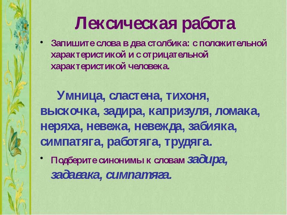 Лексическая работа Запишите слова в два столбика: с положительной характерист...