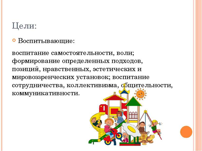 Цели: Воспитывающие: воспитание самостоятельности, воли; формирование определ...