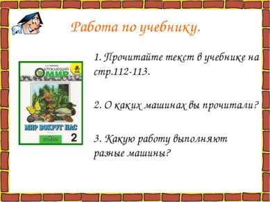 Работа по учебнику. 1. Прочитайте текст в учебнике на стр.112-113. 2. О каких...