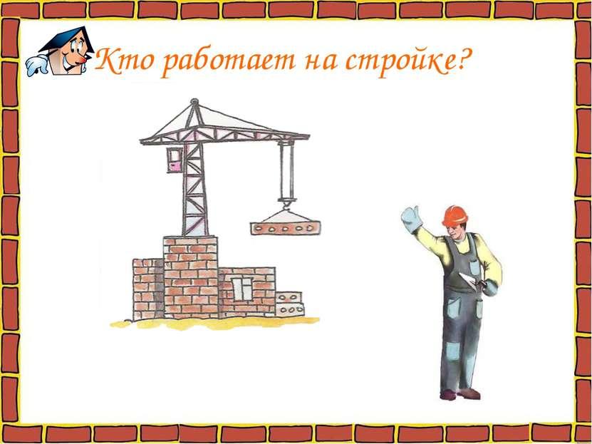 Кто работает на стройке?