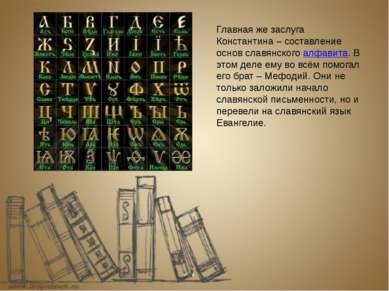 Главная же заслуга Константина – составление основ славянскогоалфавита. В эт...