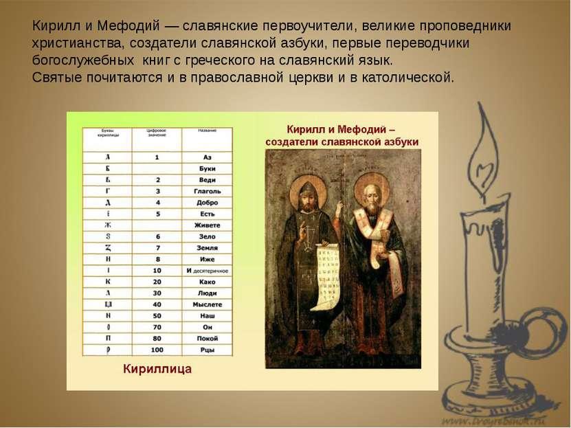Кирилл и Мефодий — славянские первоучители, великие проповедники христианства...