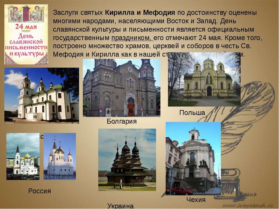Заслуги святых Кирилла и Мефодия по достоинству оценены многими народами, нас...