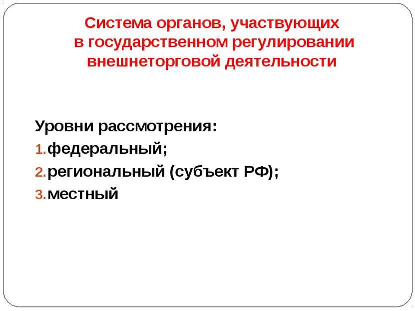 Система органов, участвующих в государственном регулировании внешнеторговой д...