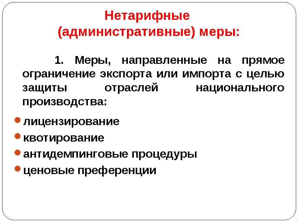 Нетарифные (административные) меры: 1. Меры, направленные на прямое ограничен...