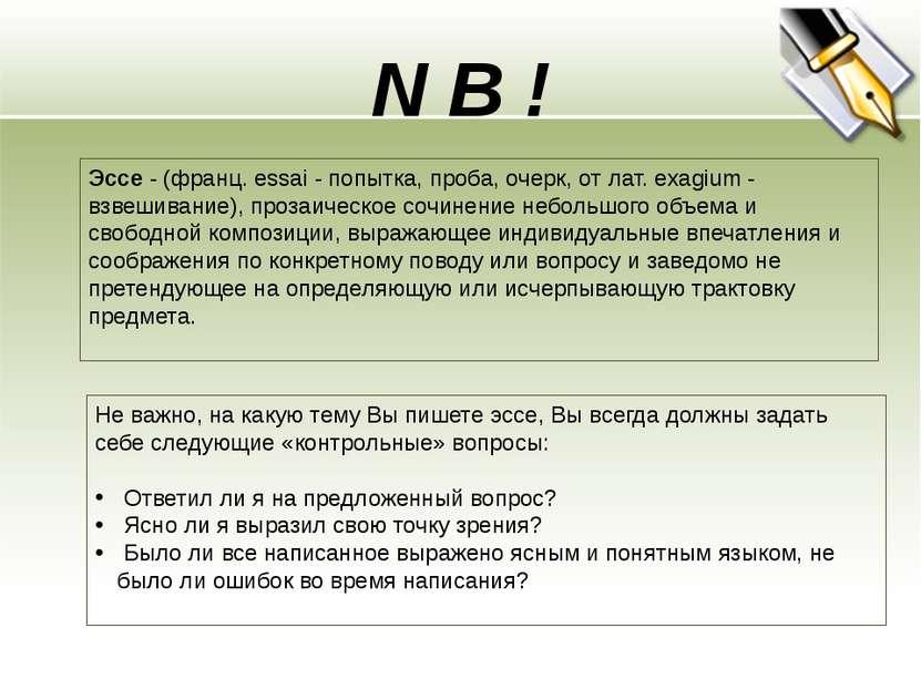 N B ! Эссе - (франц. essai - попытка, проба, очерк, от лат. exagium - взвешив...