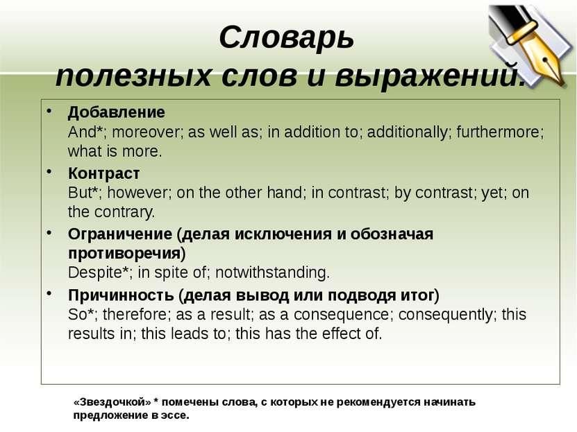 Cловарь полезных слов и выражений. Добавление And*; moreover; as well as; in ...