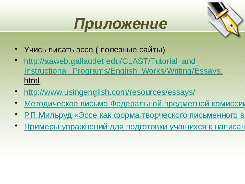 Приложение Учись писать эссе ( полезные сайты) http://aaweb.gallaudet.edu/CLA...