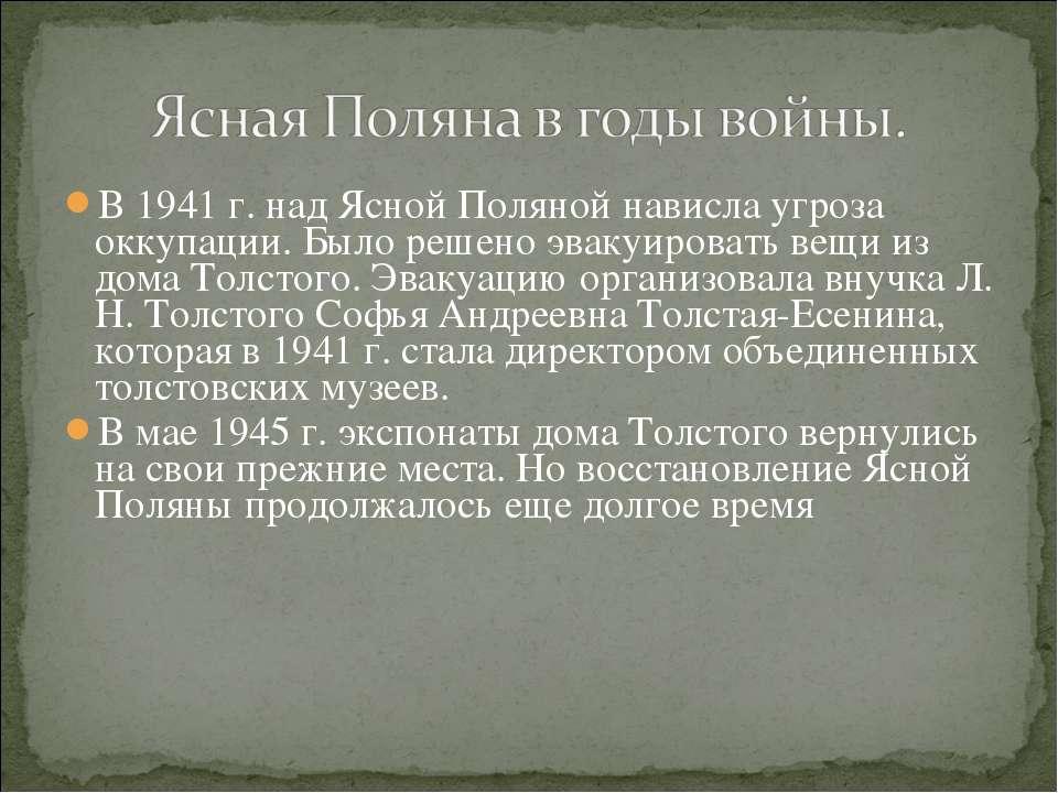 В 1941 г. над Ясной Поляной нависла угроза оккупации. Было решено эвакуироват...
