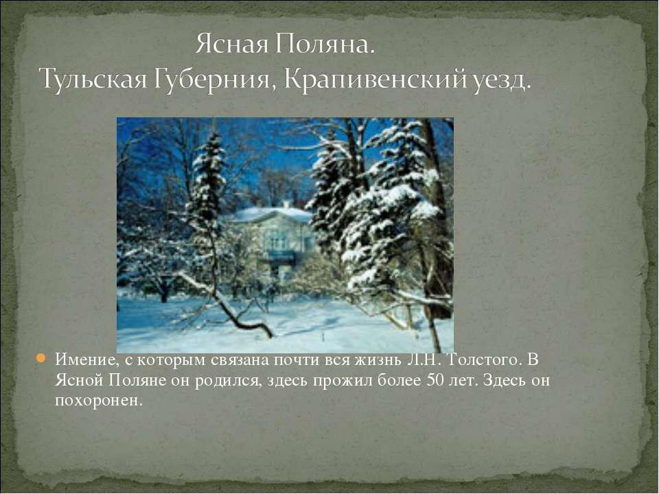 Имение, с которым связана почти вся жизнь Л.Н. Толстого. В Ясной Поляне он ро...