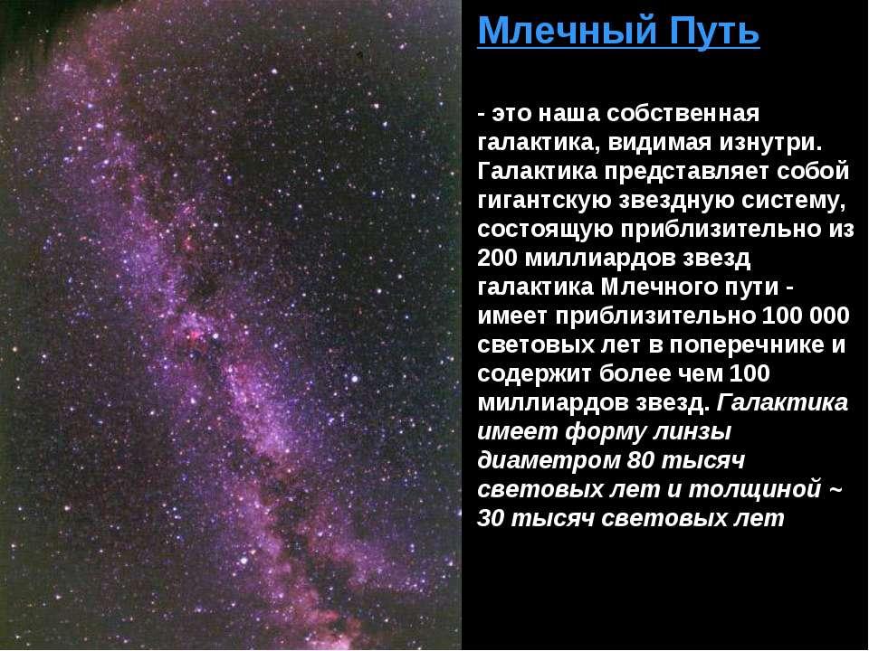 Млечный Путь - это наша собственная галактика, видимая изнутри. Галактика пре...